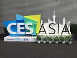 """汽车行业科技""""高考"""" CES ASIA 2017探馆"""