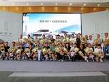 全球首家WEY品牌旗舰4S店 在京隆重开业