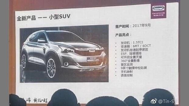 曝观致新SUV/纯电动车计划 或贴标奇瑞?