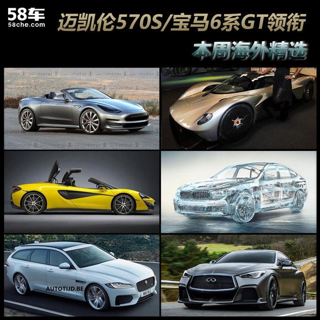 迈凯伦570S/宝马6系GT领衔 海外周精选