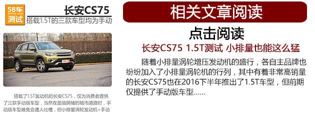 长安CS75尚酷版自动档试驾 轻松的驾驭