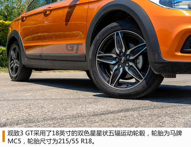 试驾观致3 GT 1.6TDCT 将跨界进行到底