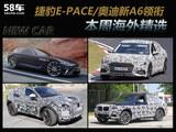 捷豹E-PACE/奥迪新A6领衔 本周海外精选