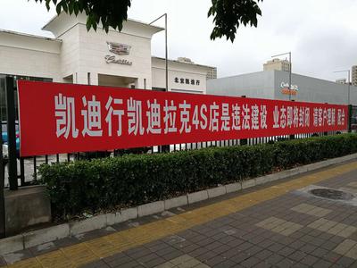 北京多家汽车4S店 因违建问题即将拆除