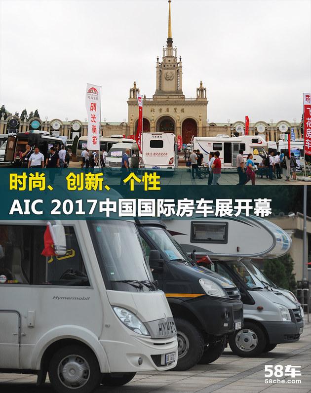 AIC 2017中国国际房车展览会在京开幕