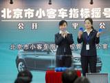 北京2017年第3期小客车摇号结果 843比1