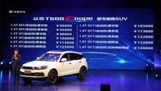 众泰T600 Coupe上市发布会