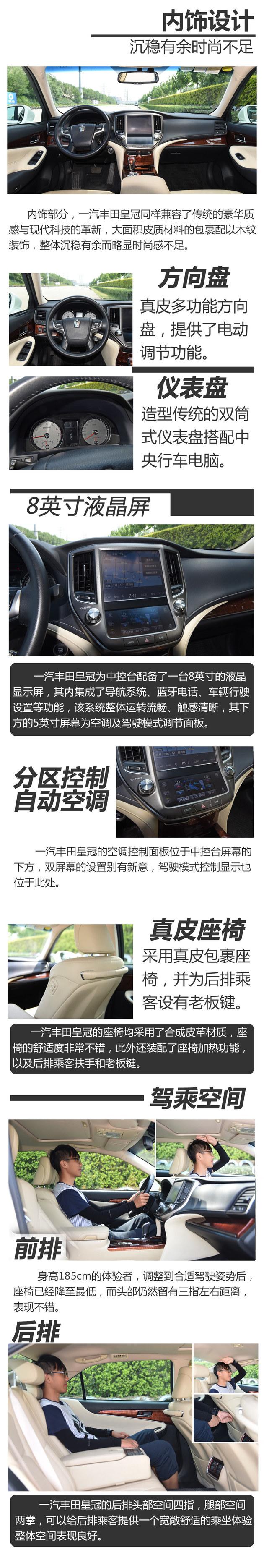 一汽丰田皇冠2.0T测试 设计大气沉稳