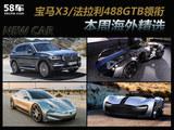宝马X3/法拉利488GTB领衔 本周海外精选