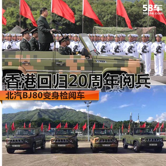 香港回归20周年阅兵 北汽BJ80变身检阅车