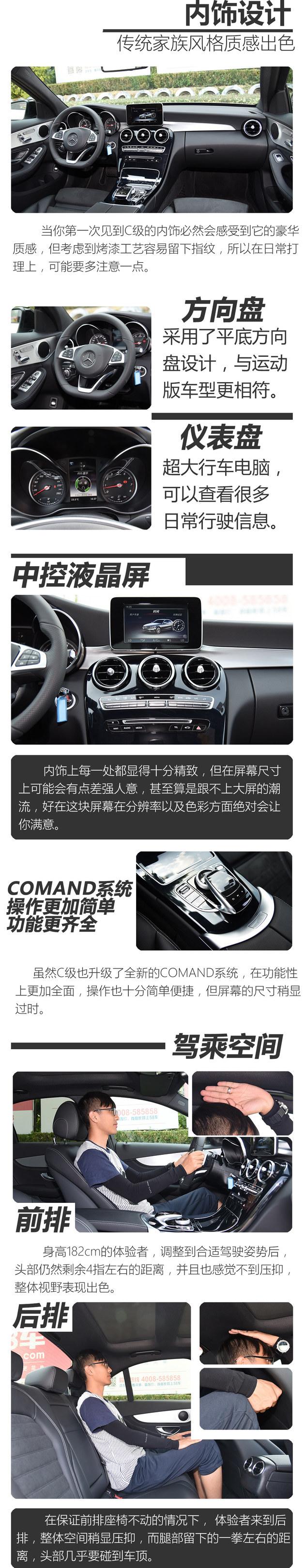 奔驰C 200 4MATIC测试 升级9挡铸就质感