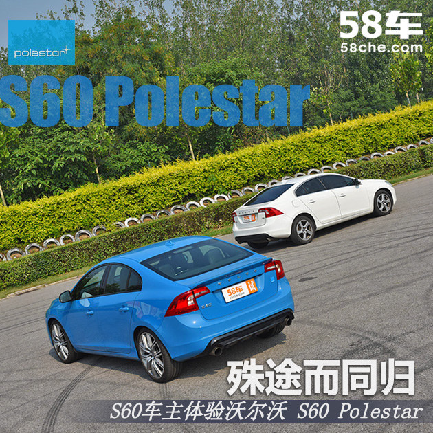 运动套件令我垂涎 S60车主与Polestar的一天