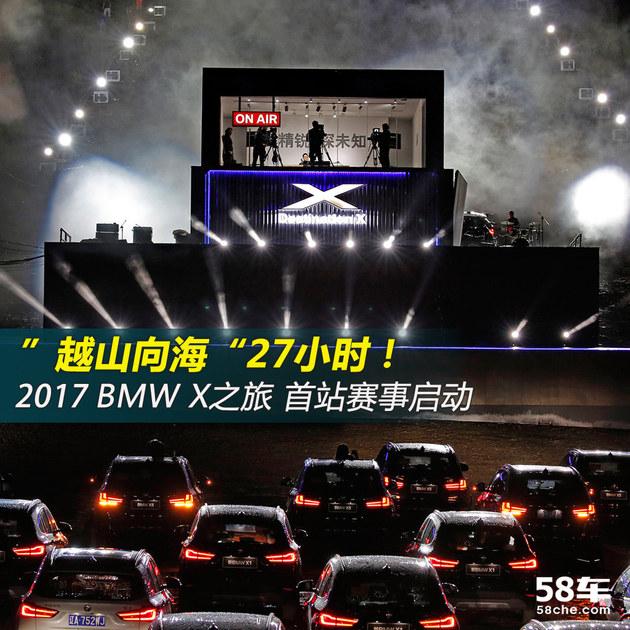 """""""越山向海""""27小时! 2017 宝马X之旅启动"""