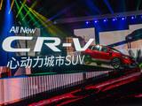 新CR-V目标月销2万台 助力东本68万达成