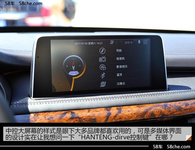 汉腾X7 2.0T御马版场地体验 性价比诱人