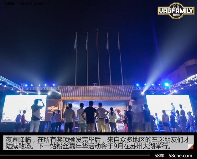 一起纵情 一汽-大众粉丝嘉年华·北京站