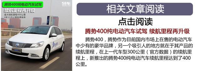 """充电20分跑140公里! 腾势400""""光电""""之旅"""