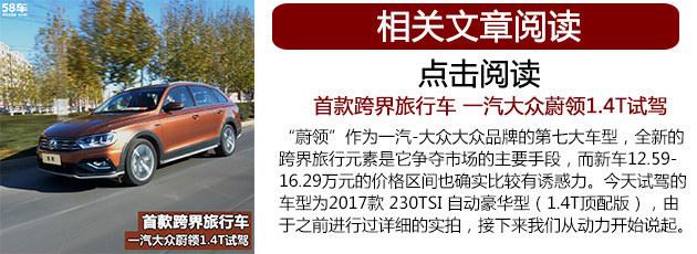 广元-成都 一汽大众蔚领美学漫游(上)