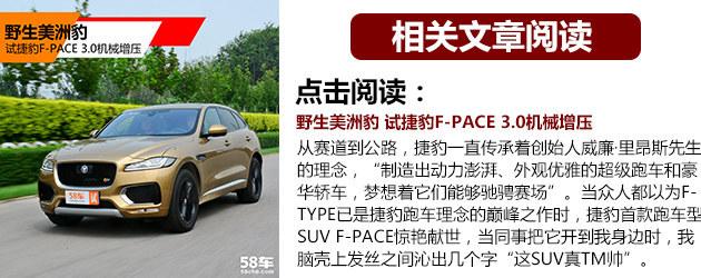 捷豹新款F-PACE 2.0T试驾 更快更强劲