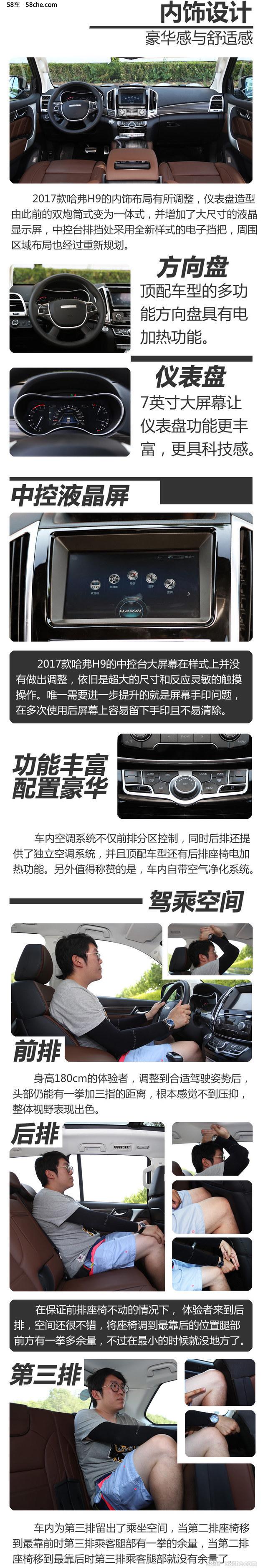 2017款哈弗H9 2.0T测试 值得一试的好车