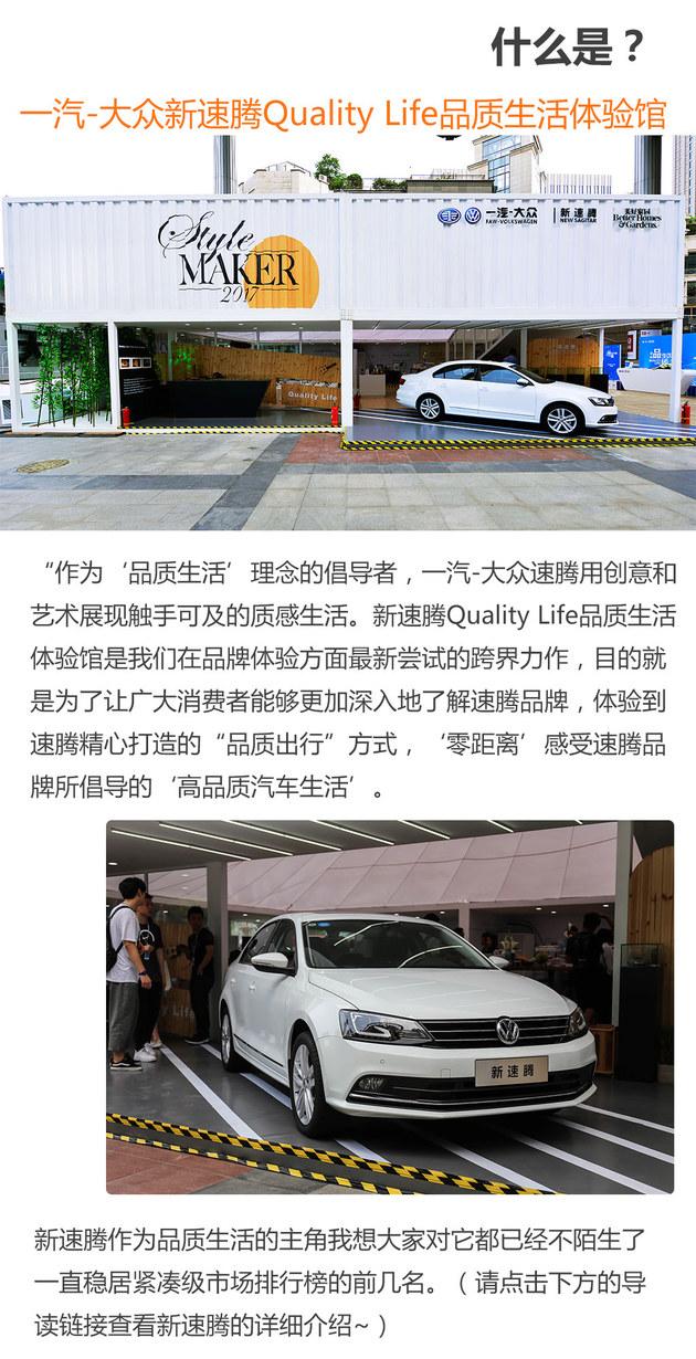 德味与工匠 北京的速腾品质生活体验馆