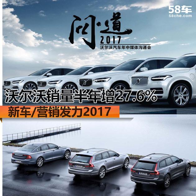 沃尔沃销量半年增27.6% 新车/营销发力2017