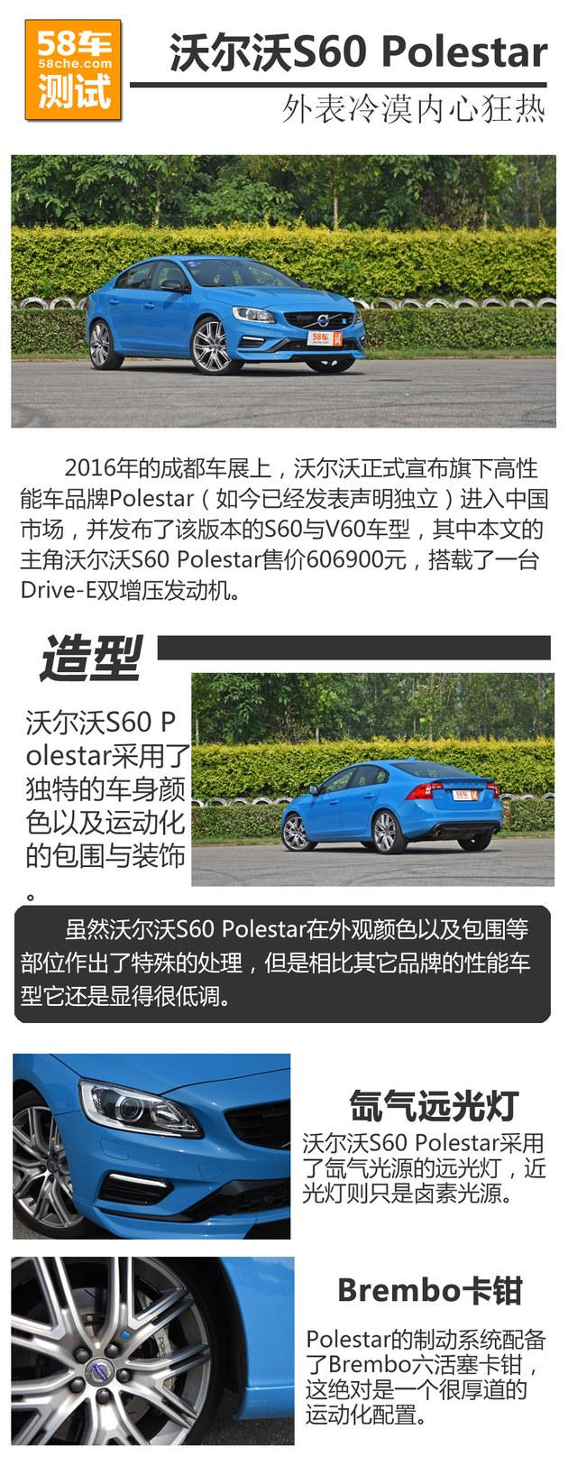 沃尔沃S60 Polestar测试 外表冷漠内心似火