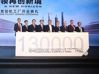 主产2.0T 奇瑞捷豹路虎发动机工厂开业