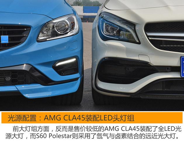 AMG CLA 45对比S60 Polestar 高性能之争