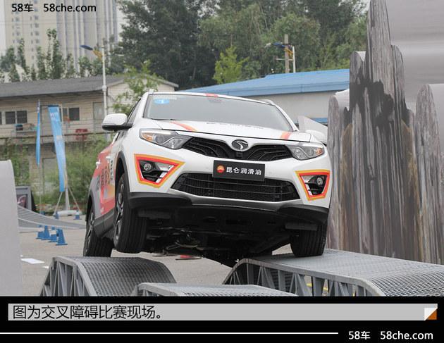 昆仑润滑油车王争霸赛 北京晋级赛决15强