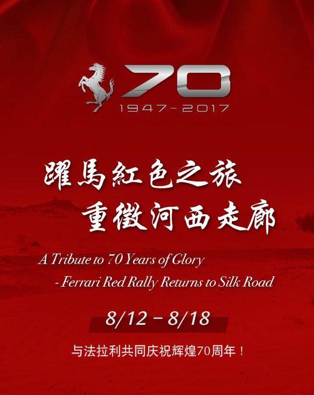 法拉利70周年庆典 重征河西走廊8月启程
