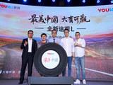 3万航拍 优酷《最美中国》第二季收官