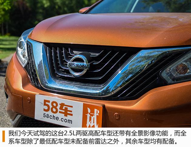 东风日产楼兰2.5L汽油版试驾 大而有当