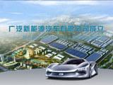 广汽新能源公司正式成立 总投资超450亿