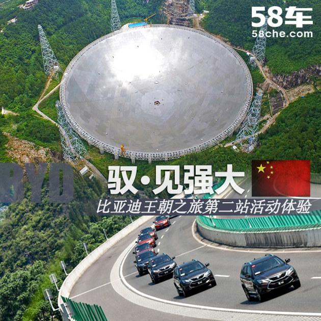 驭见强大中国 比亚迪王朝之旅第二站活动体验
