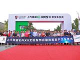 开启纯电互联生活 荣威ERX5北京千人交车