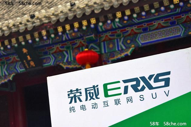 开展绿色重生活 荣威ERX5北边京仟人提交车