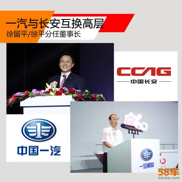 一汽与长安互换高层 徐留平/徐平任董事长