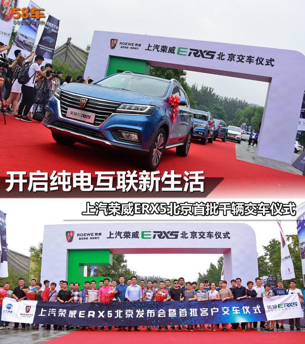 开启绿色新生活 荣威ERX5北京千人交车