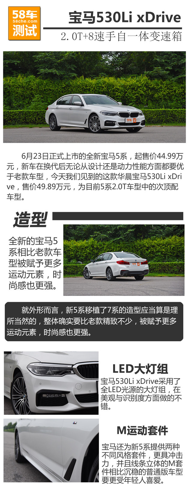 华晨宝马530Li xDrive性能测试 又快又稳