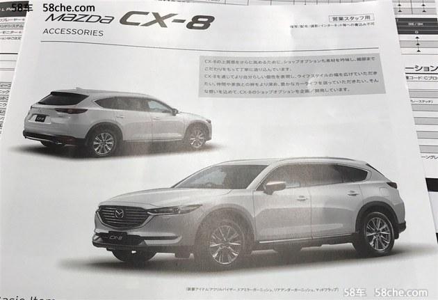 马自达CX-8造型曝光 将于东京车展亮相