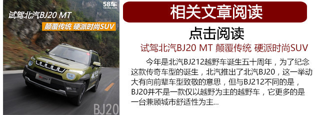 北京(BJ)20试驾 城市中也能如鱼得水