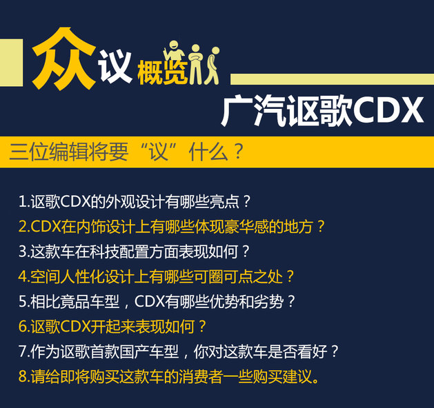 实用之选 听编辑讲他们眼中的讴歌CDX