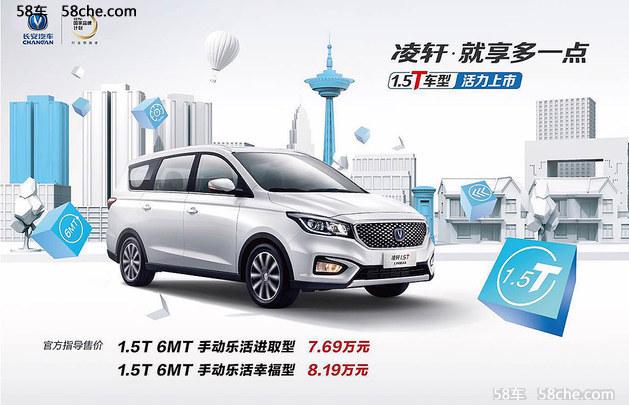 长安凌轩1.5T上市 售价7.69-8.19万元