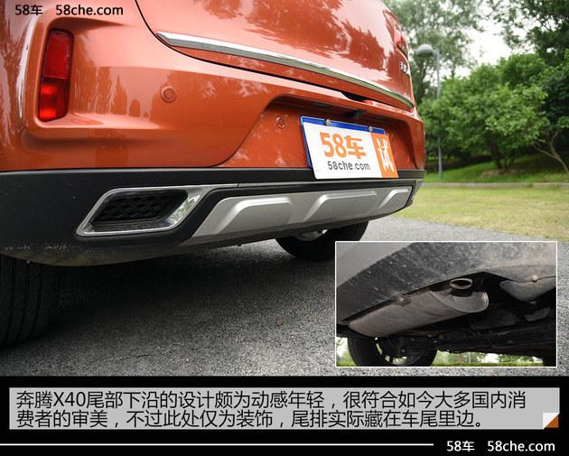 奔腾X40 1.6L手动尊贵型试驾 简单生活