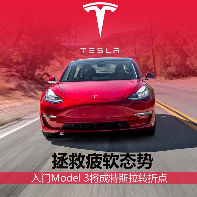 拯救疲软 入门Model 3将成特斯拉转折点