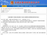 部委发布汽车共享新规 鼓励分时租赁发展