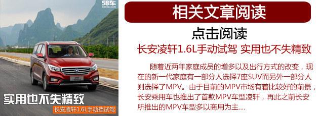 长安凌轩1.5T+6MT试驾体验 日臻完善