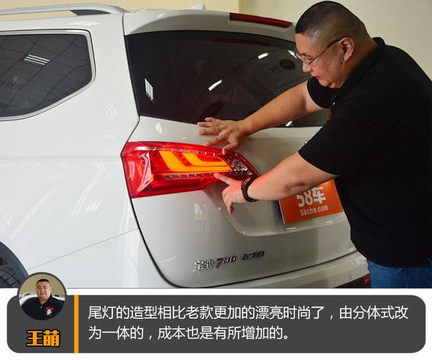 细聊宝骏新730 二手车专家扒新车(2)