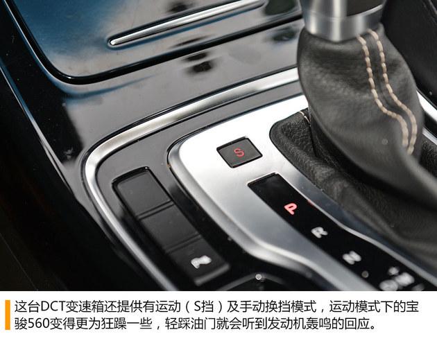 宝骏560 1.5T DCT试驾体验 空间多变 换挡平顺